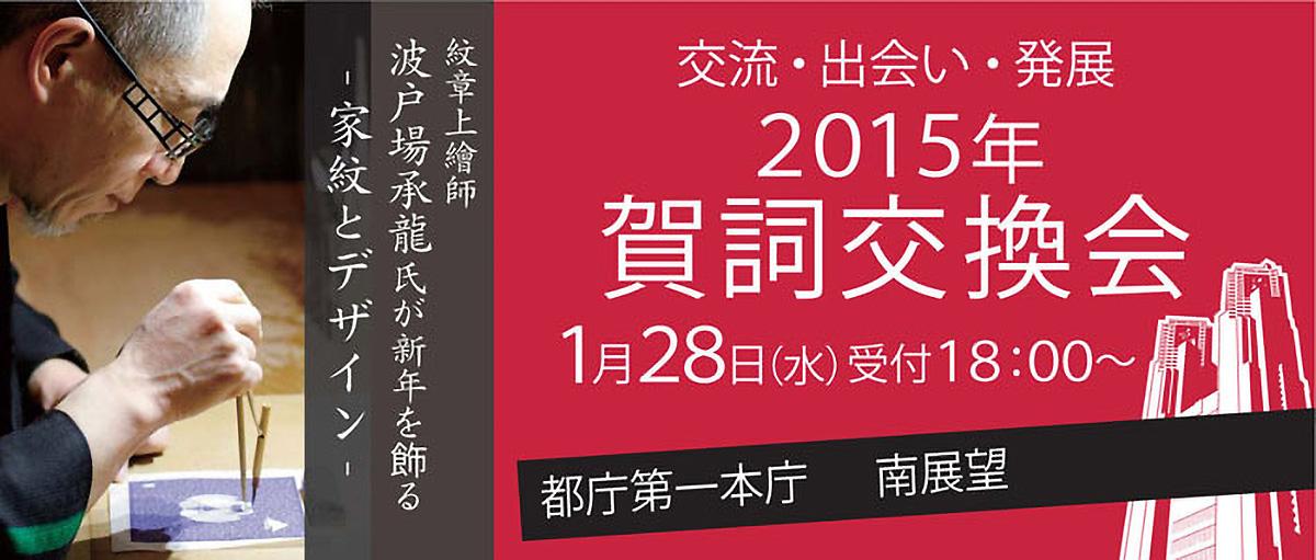 2015年 賀詞交換会のイメージ