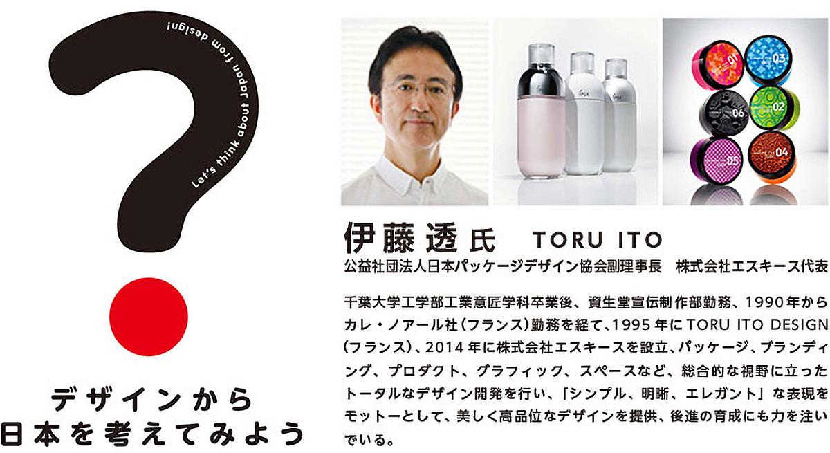富山デザインフェア2015 パッケージデザインセミナーのイメージ