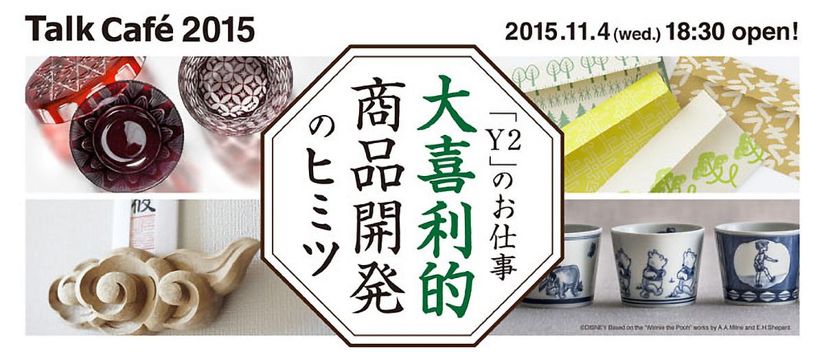 Talk Café 2015(トーク カフェ 2015)のイメージ