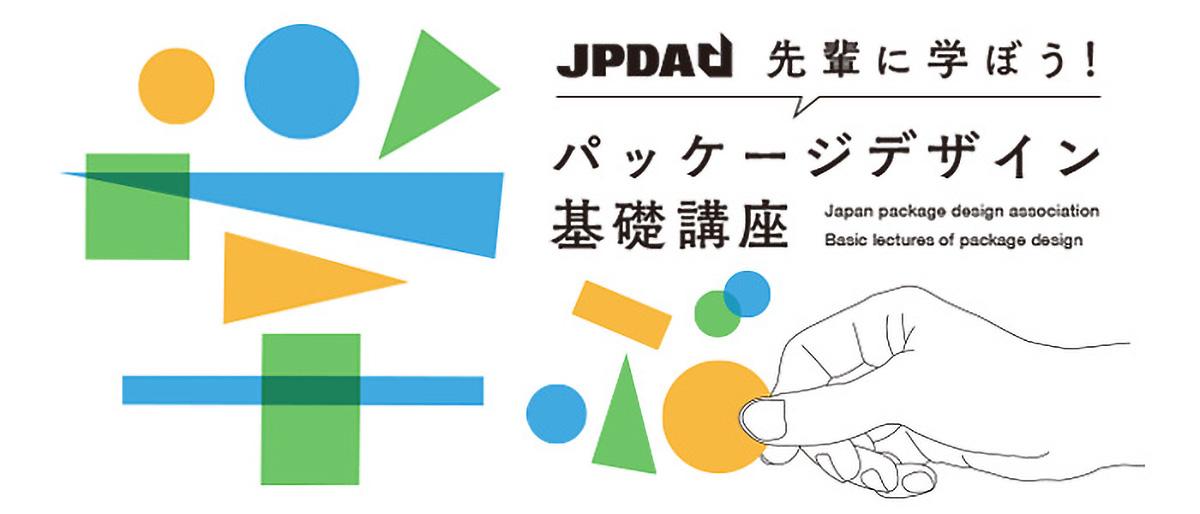第42回パッケージデザインワークショップ 「先輩に学ぼう! パッケージデザイン基礎講座」のイメージ