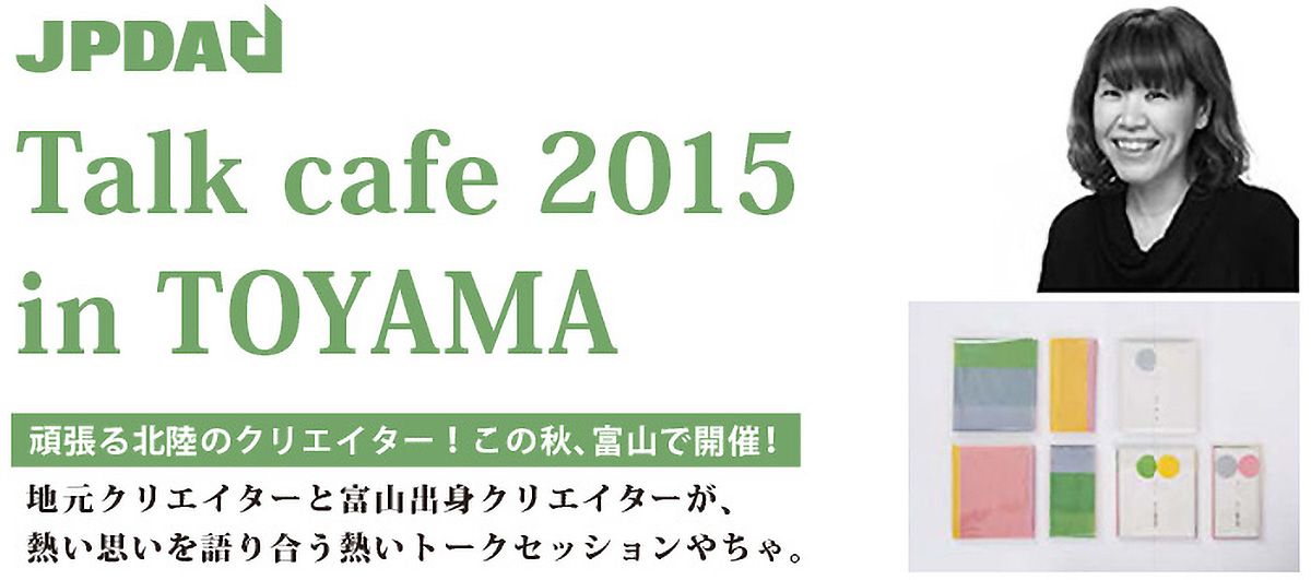 Talk Cafe 2015 in TOYAMA(トーク カフェ 2015 in 富山)のイメージ