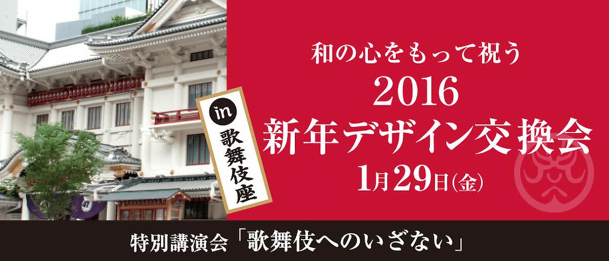 2016 新年デザイン交換会レポートのイメージ