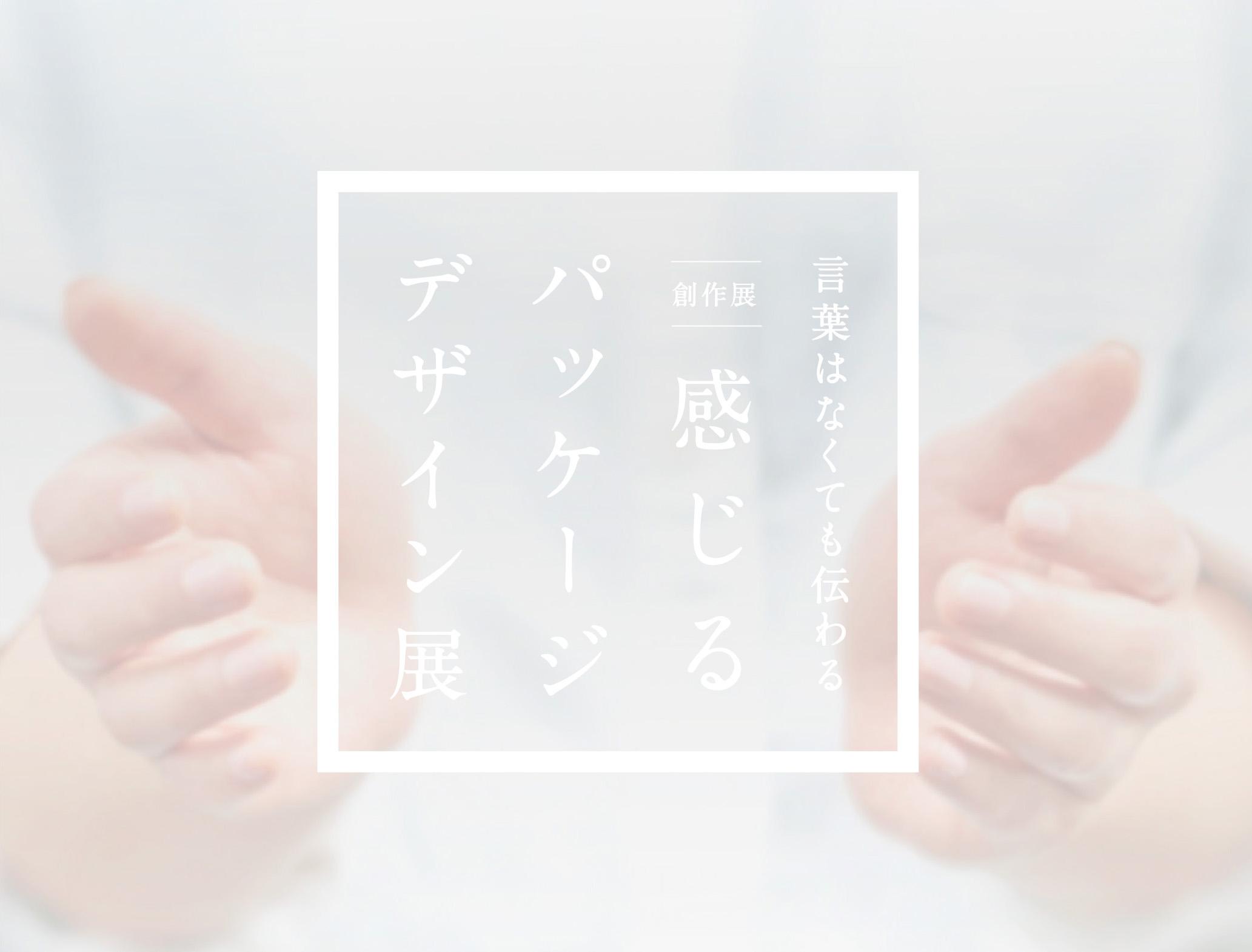 創作展「感じるパッケージデザイン展」東京展のイメージ