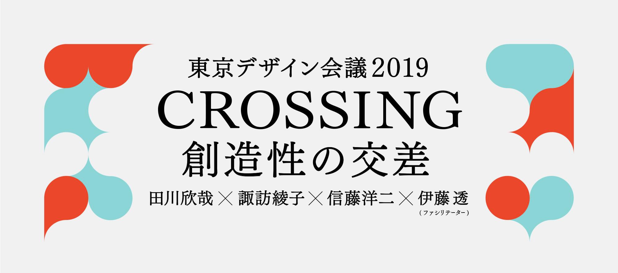 東京デザイン会議2019×新年交流会のイメージ