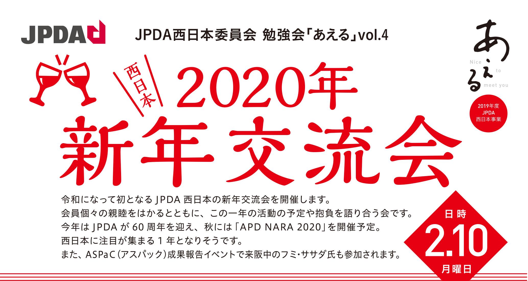 2020年 西日本新年交流会のイメージ