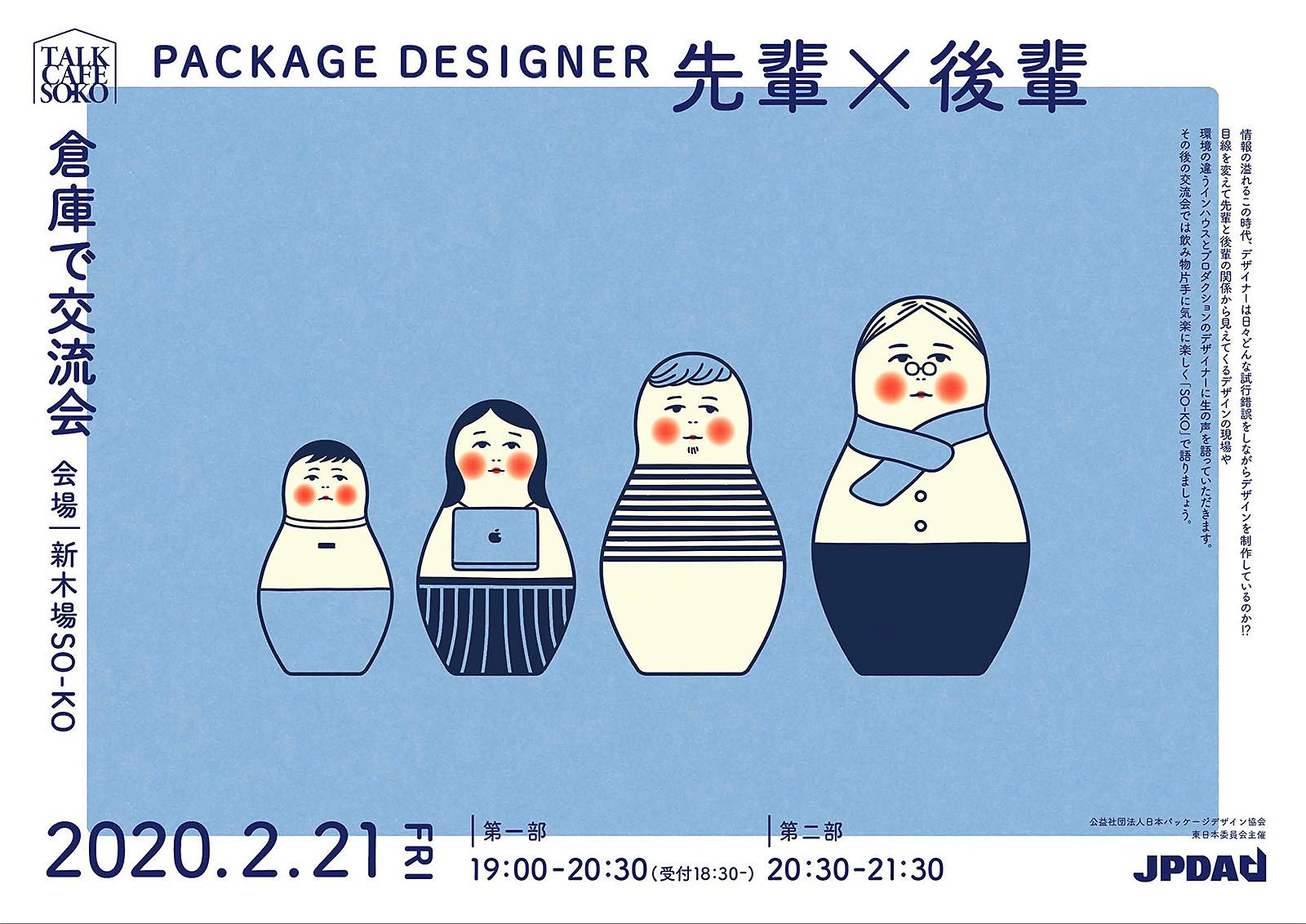 TALK CAFE SO-KO Package designer 先輩×後輩のイメージ