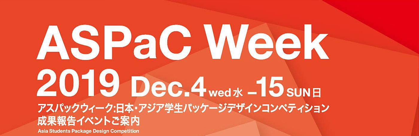 アジア学生パッケージデザインコンペティション ASPaC Week 2019〈オリンパック・表彰式&展覧会〉のイメージ