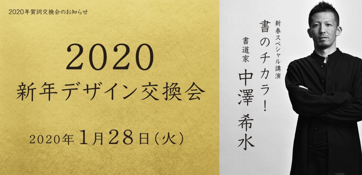 2020 新年デザイン交換会のイメージ