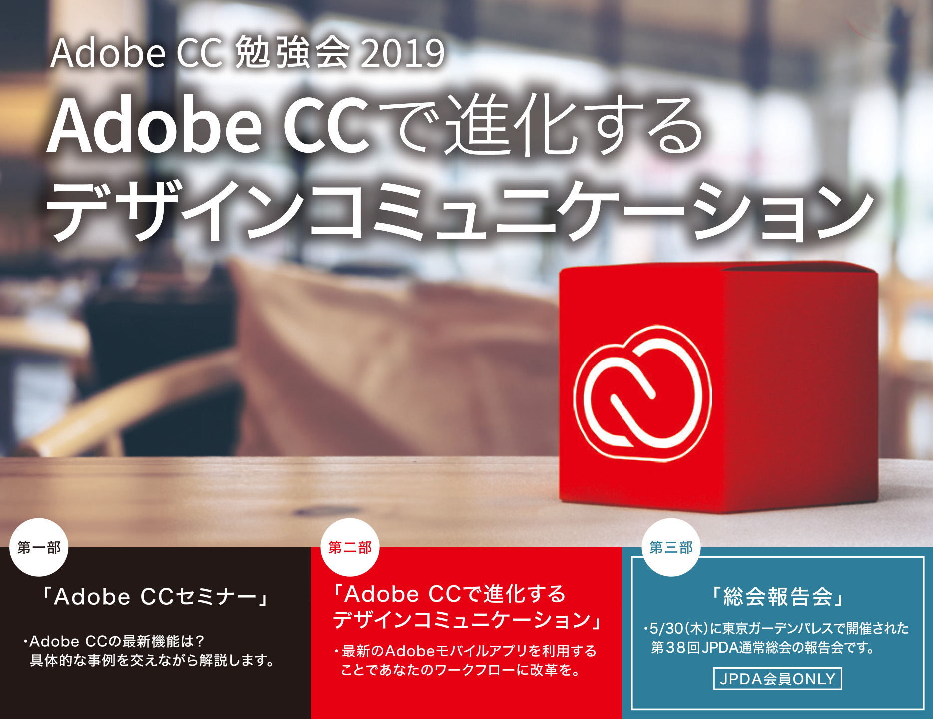 【AdobeCC勉強会 2019】Adobe CCで進化するデザインコミュニケーション/総会報告会のイメージ