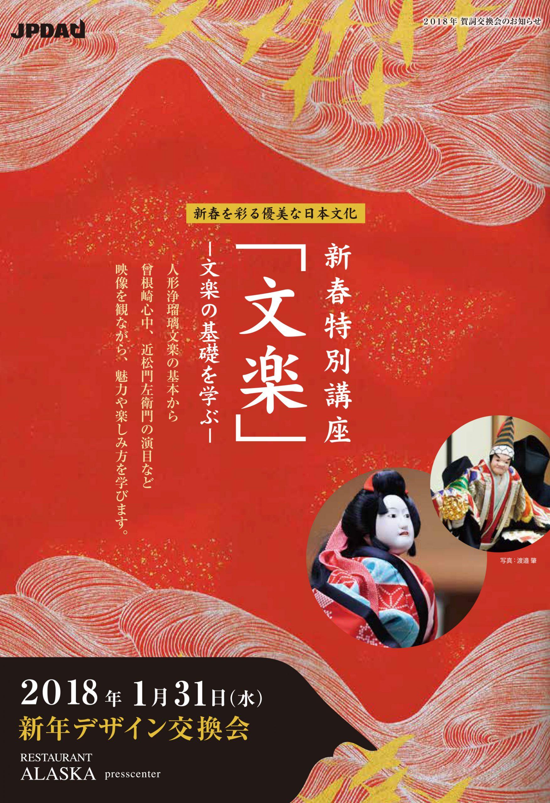 2018 新春特別講座「文楽の基礎を学ぶ」/新年デザイン交換会のイメージ