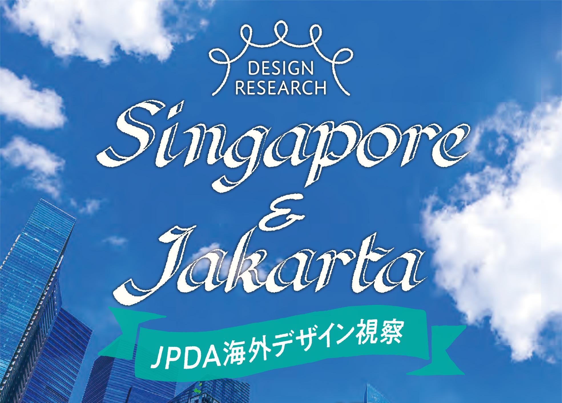 JPDA海外デザイン視察  Singapore & Jakartaのイメージ