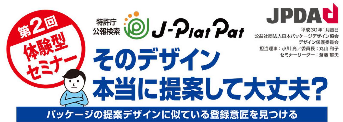 J-PlatPat検索体験2月セミナー「そのデザイン 本当に提案して大丈夫?」のイメージ