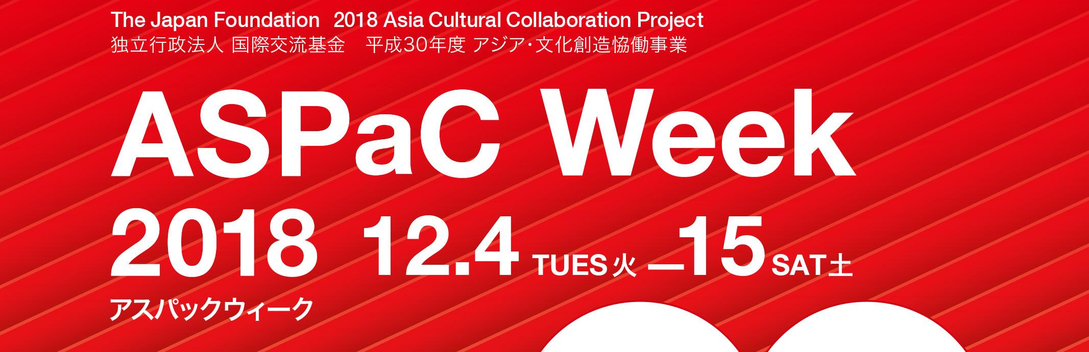 アジア学生パッケージデザインコンペティション ASPaC Week 2018〈フォーラム・授賞式&受賞作品展〉のイメージ