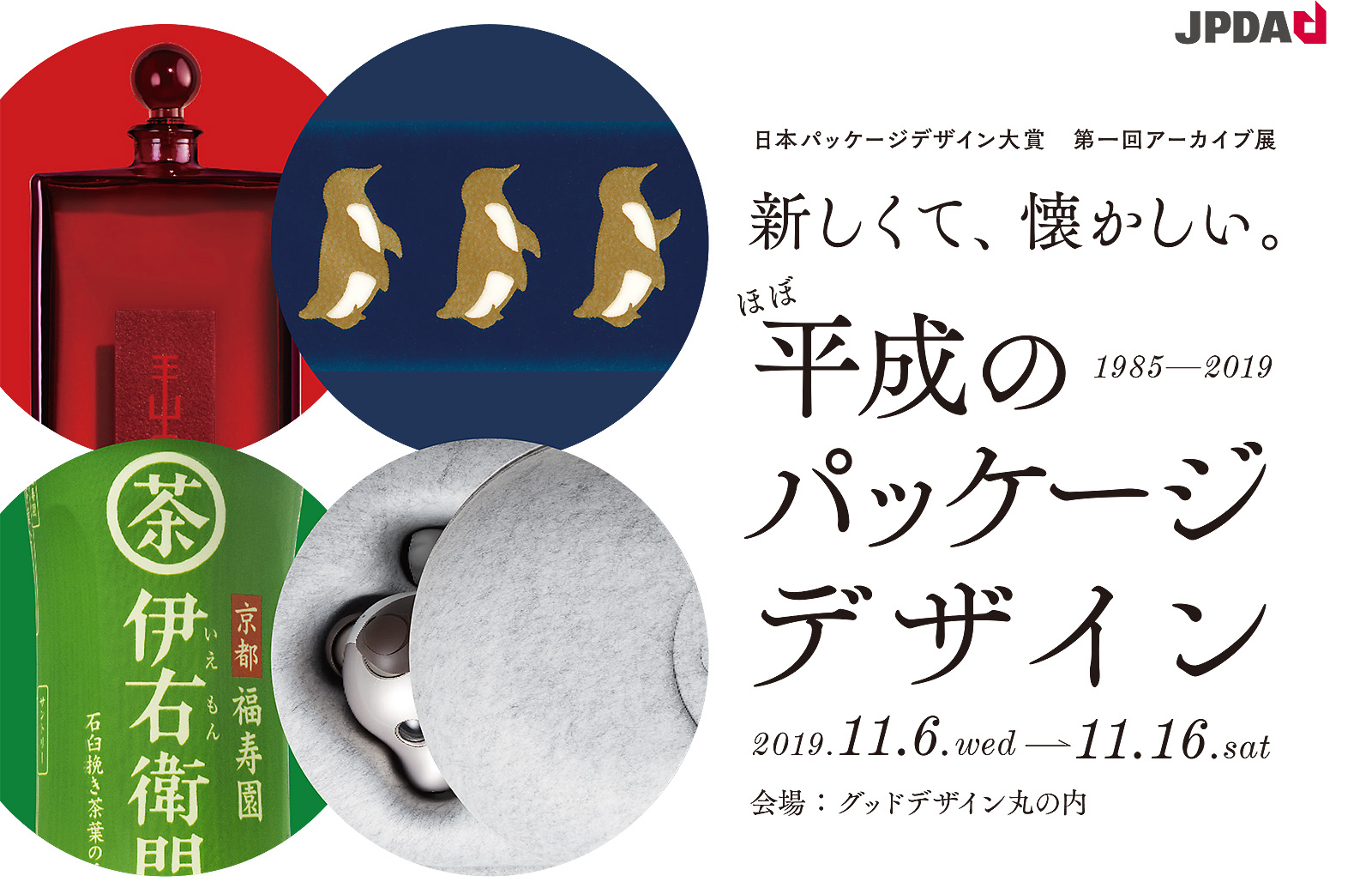 日本パッケージデザイン大賞 第1回アーカイブ展「新しくて、懐かしい。  ほぼ平成のパッケージデザイン1985-2019」のイメージ