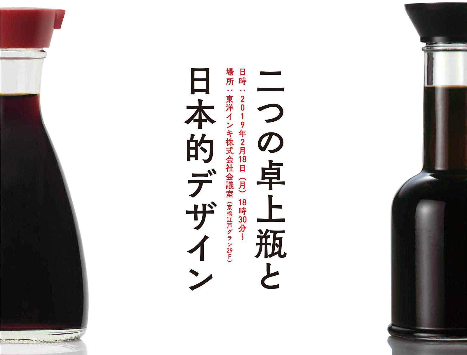 パッケージデザイン<覧古考新> 「二つの卓上瓶と日本的デザイン」のイメージ