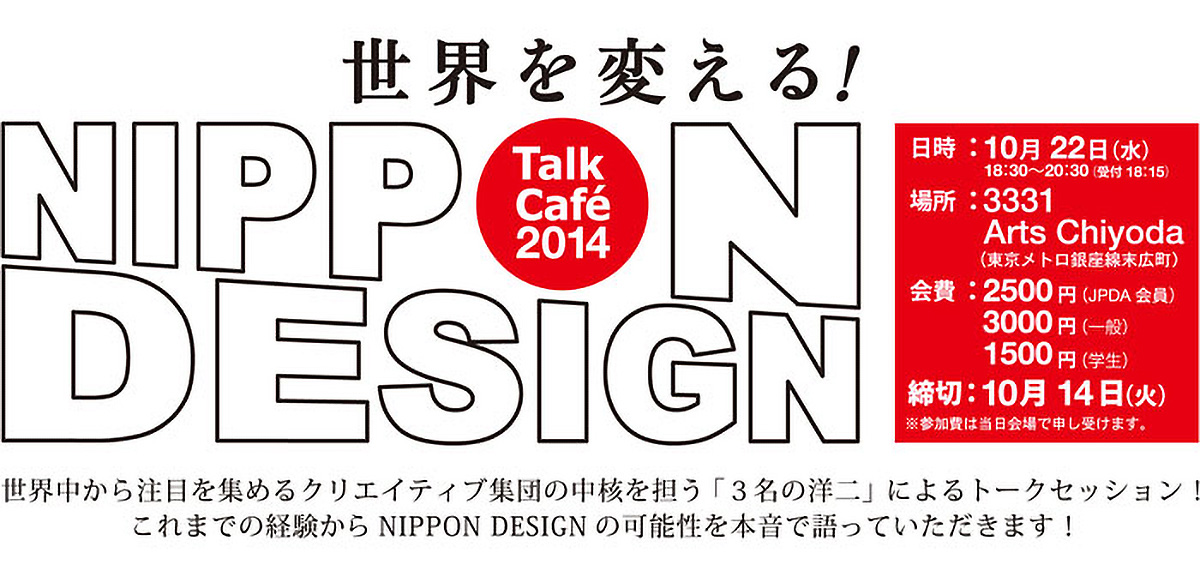 Talk Café 2014(トーク カフェ 2014)のイメージ