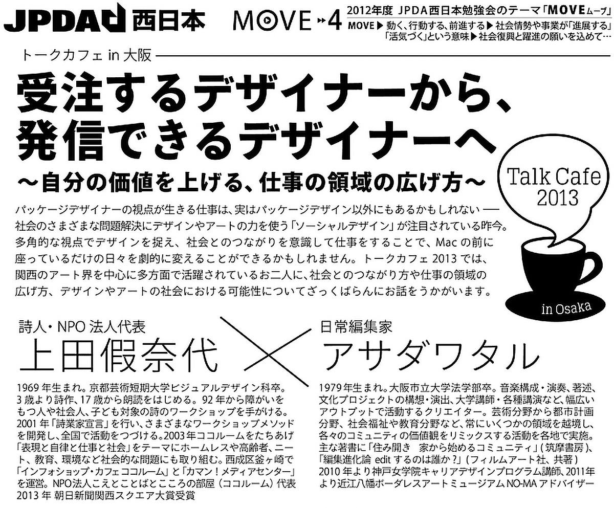 トークカフェin大阪 受注するデザイナーから、発信できるデザイナーへ 〜自分の価値を上げる、仕事の領域の広げ方〜のイメージ
