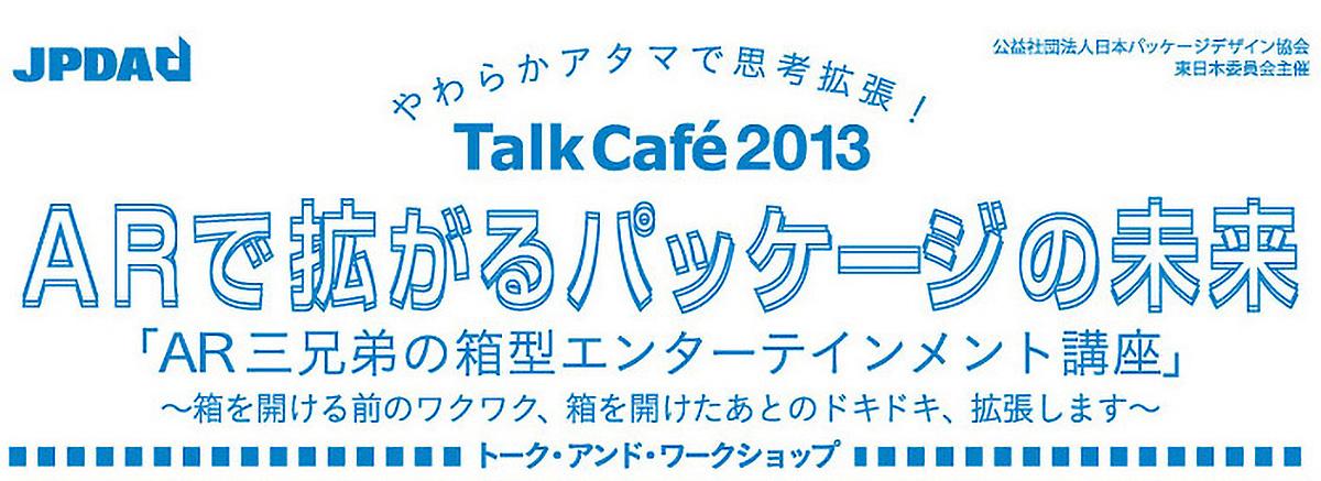 Talk Café 2013(トーク カフェ 2013)のイメージ