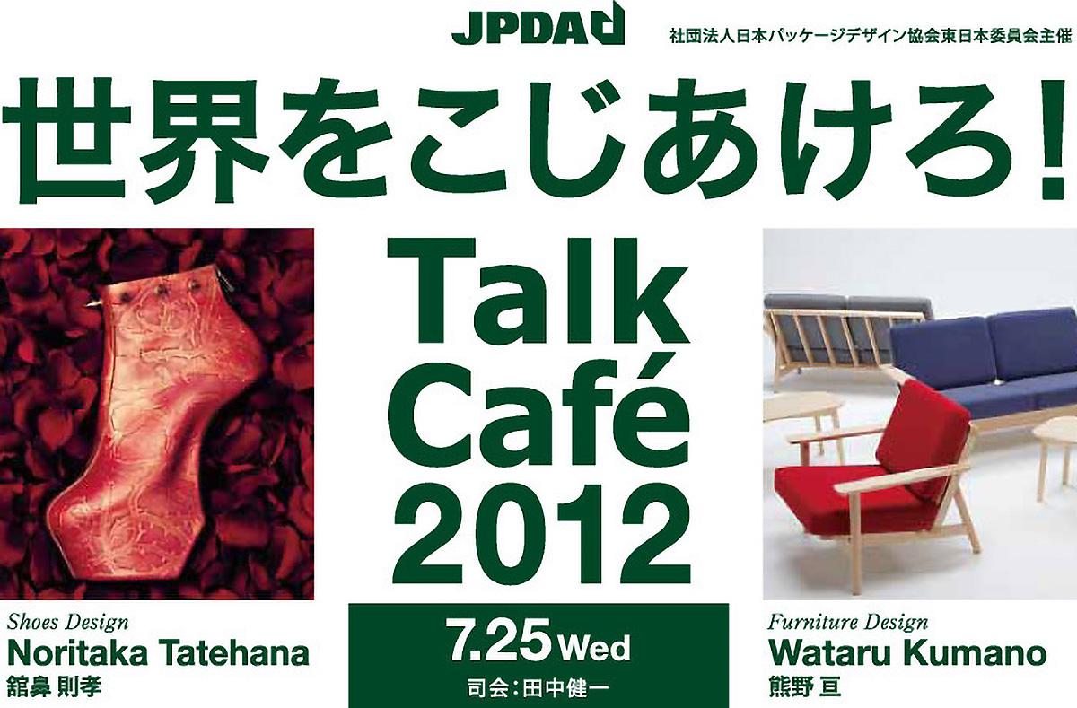 世界をこじあけろ Talk Café 2012(トーク カフェ 2012)のイメージ