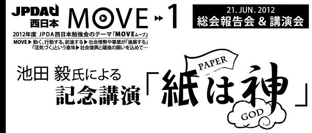 池田毅氏による記念講演「紙は神」/総会報告会のイメージ
