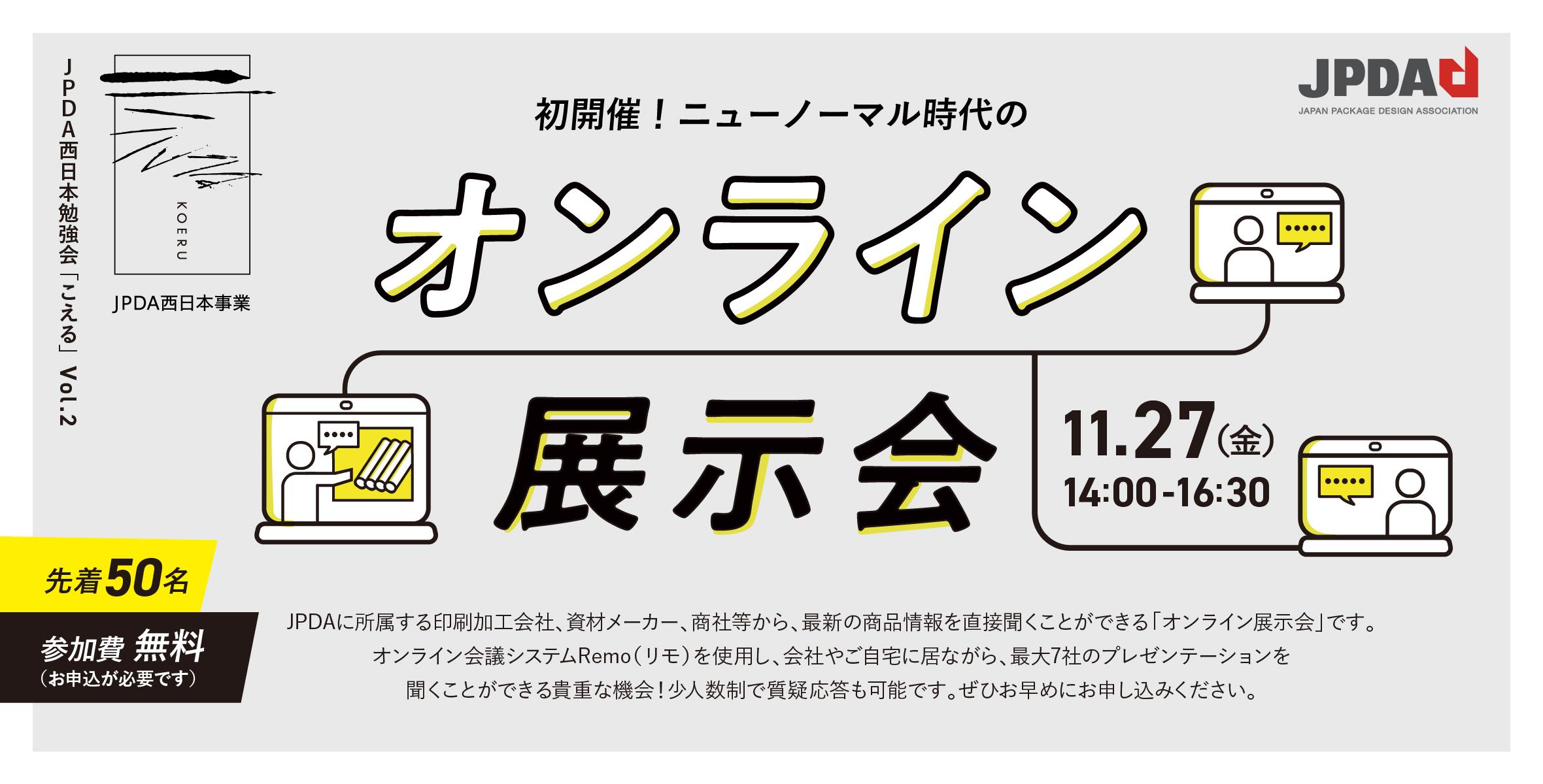 初開催!ニューノーマル時代のオンライン展示会のイメージ