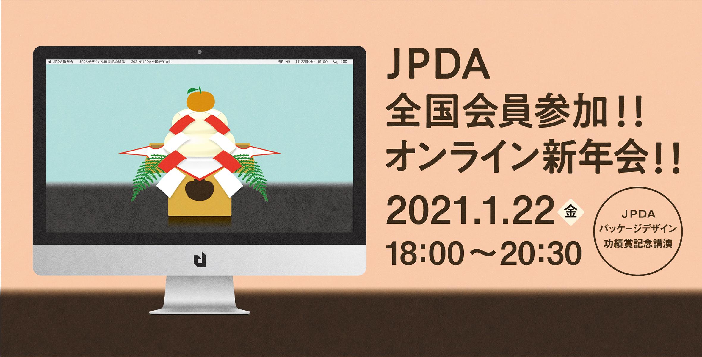 JPDAオンライン新年会のイメージ