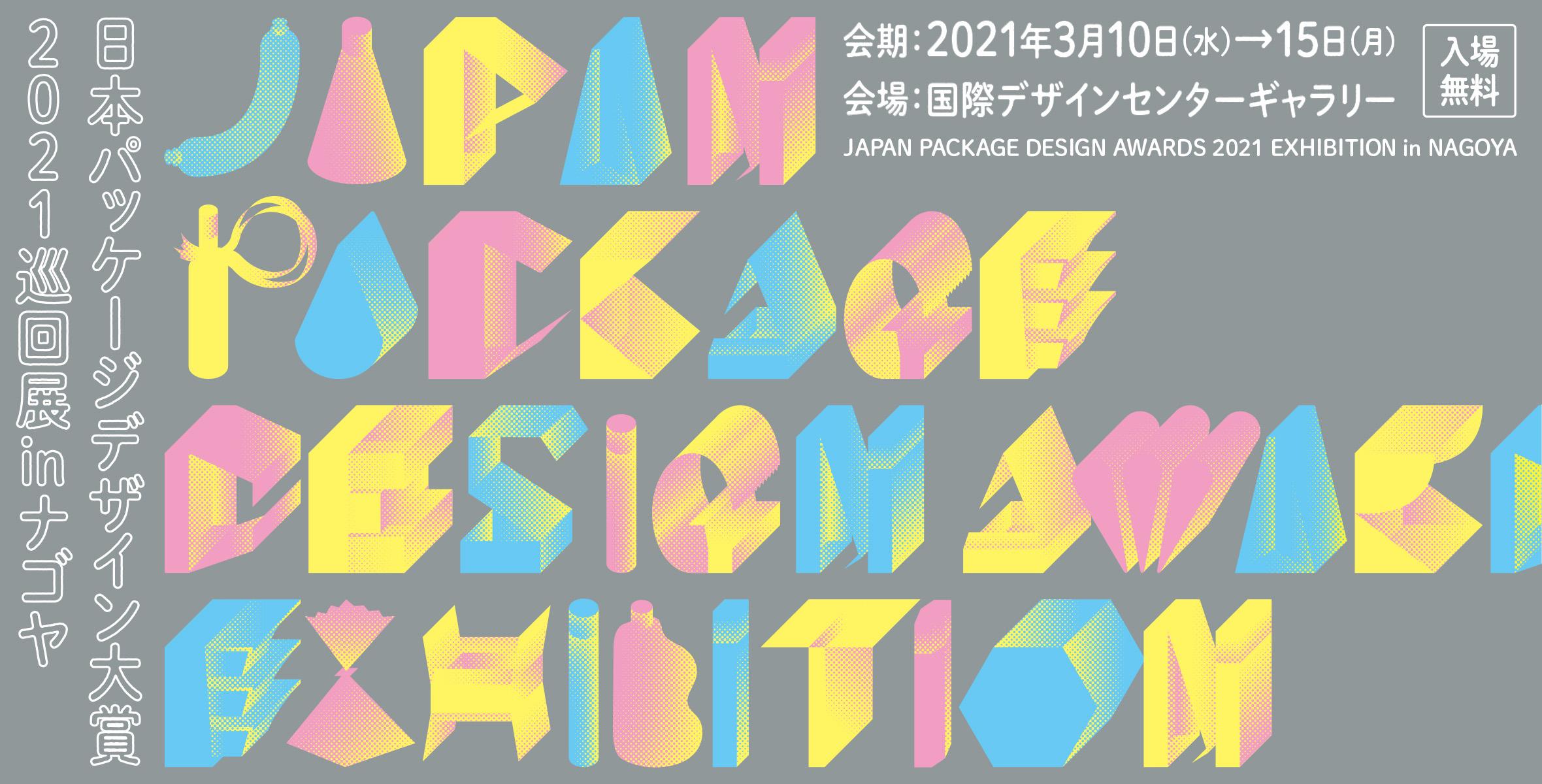 日本パッケージデザイン大賞2021巡回展 inナゴヤのイメージ