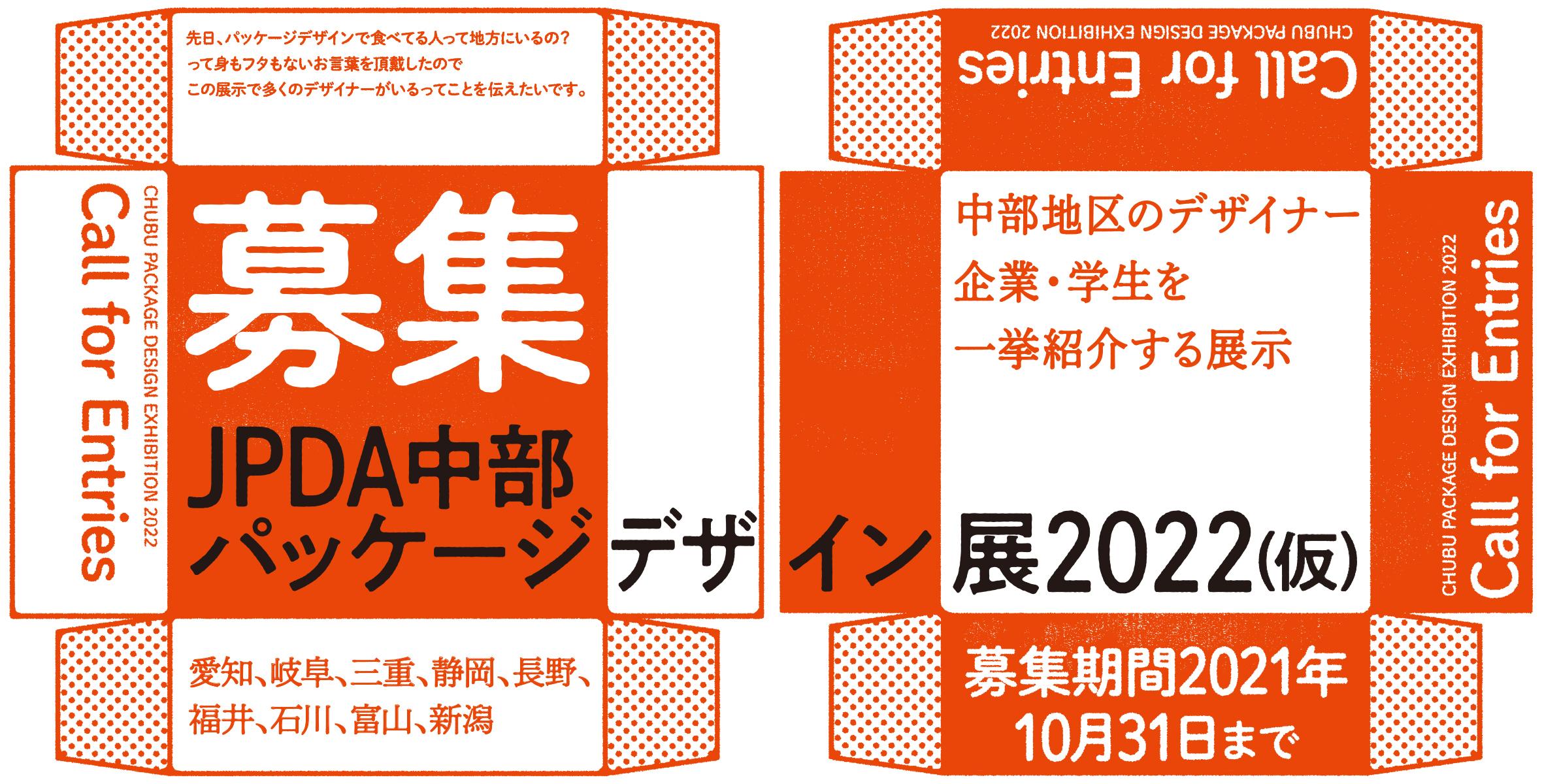 JPDA中部パッケージデザイン展2022【参加者募集】のイメージ