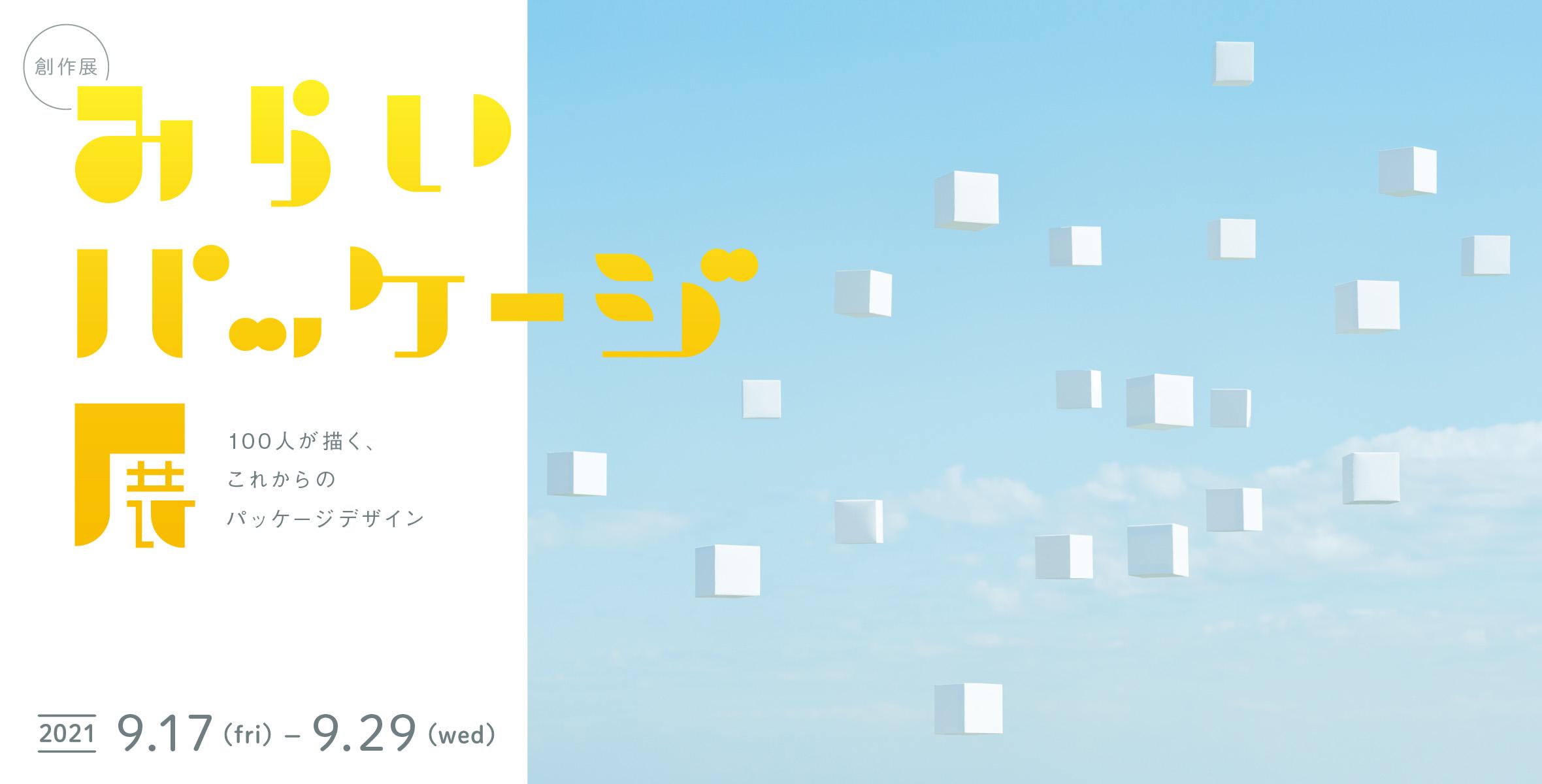 JPDA60周年記念事業 創作展 「みらいパッケージ展」100人が描く、これからのパッケージデザインのイメージ