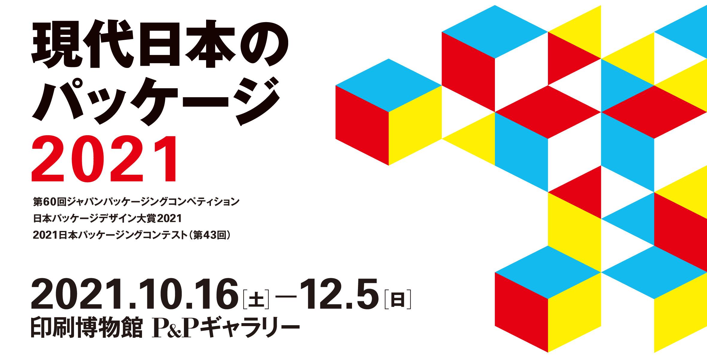 現代日本のパッケージ2021のイメージ